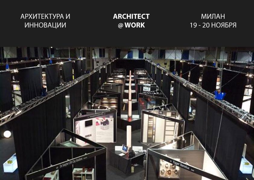 archwork1 - Что посетить в Милане. Неделя 47