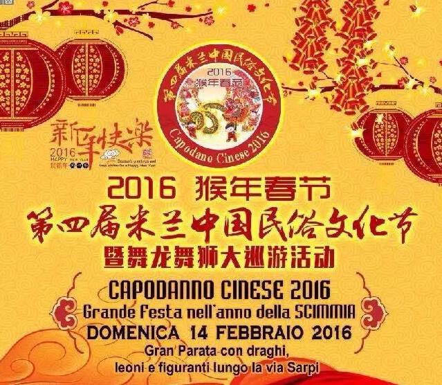 посмотреть в Милане на выходных Китайский Новый Год e1455278109547 - Что посмотреть в Милане на выходных. Неделя 7
